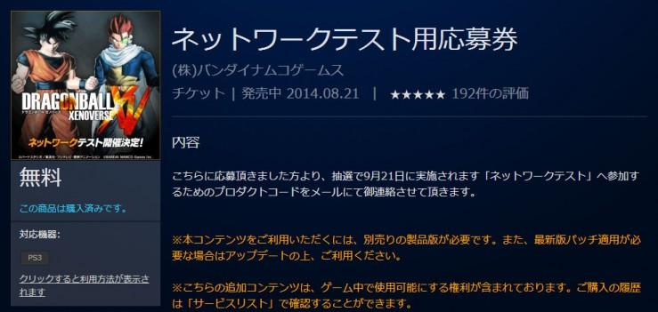 Dragon Ball Xenoverse beta test psn jap