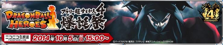 Dragon Ball Heroes Broly Super Saiyan 4