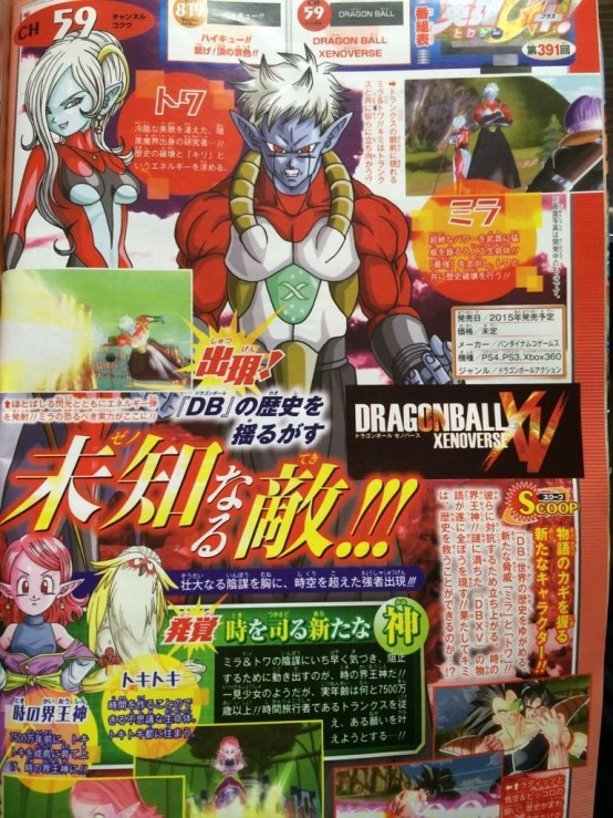 Dragon Ball Xenoverse scan A