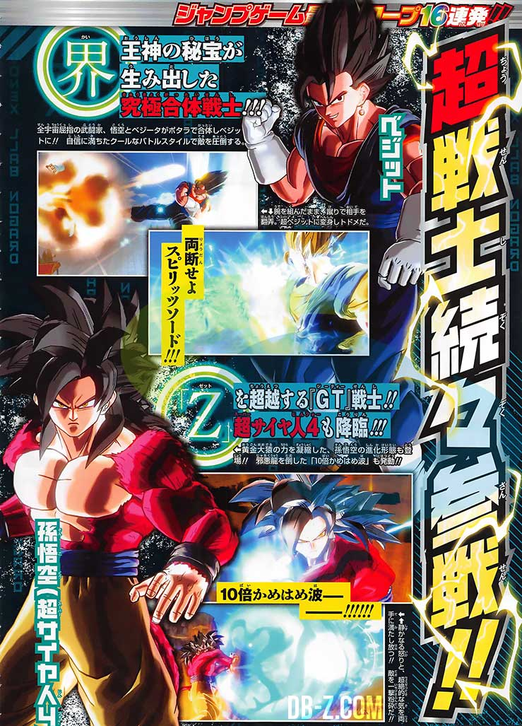 Dragon Ball Xenoverse Goku SS4 Vegetto